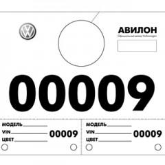 АВИЛОН Volkswagen. Гаражная бирка