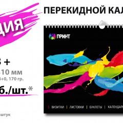 Акция! Перекидные календари А3! 190 руб.