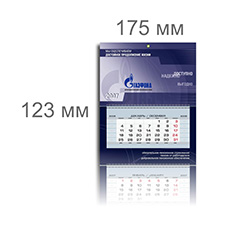 Квартальные календари МИКРО